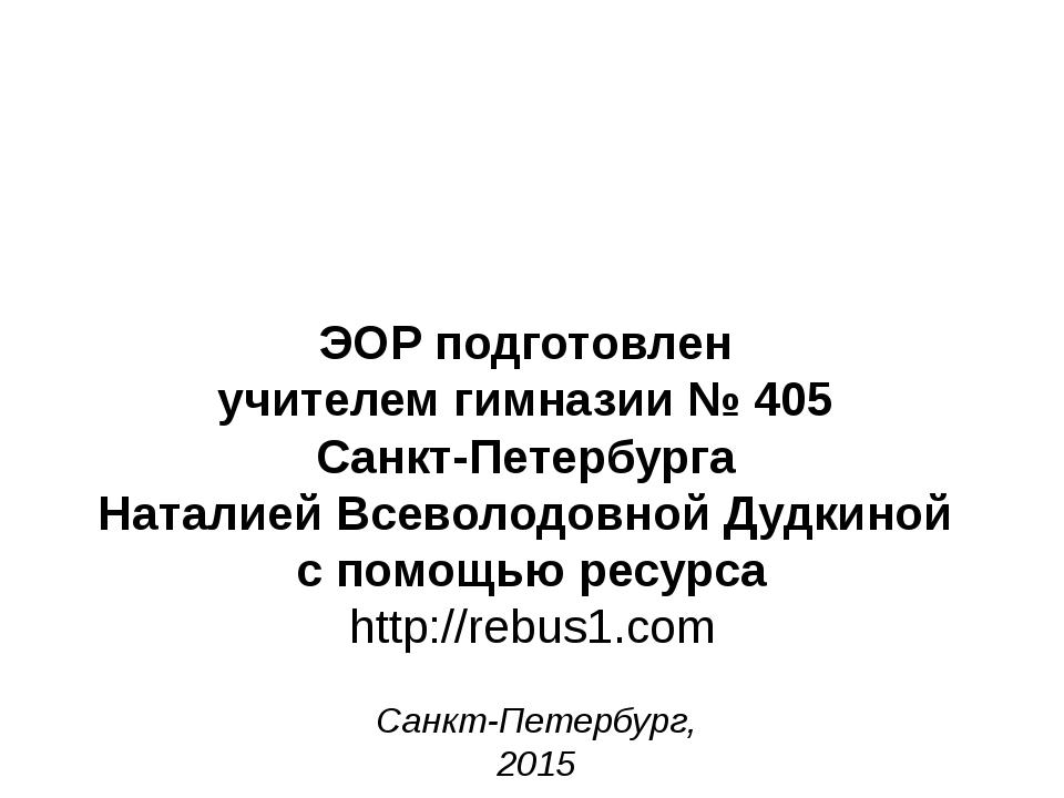 ЭОР подготовлен учителем гимназии № 405 Санкт-Петербурга Наталией Всеволодовн...