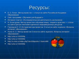 Ресурсы: Е. С. Полат. Метод проектов — статья на сайте Российской Академии Об