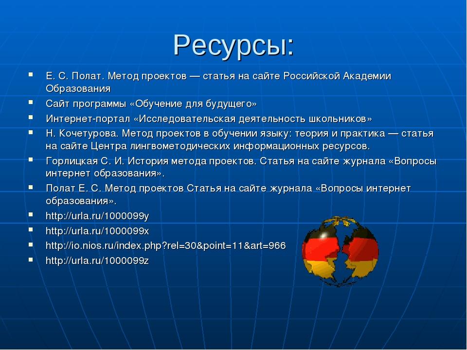 Ресурсы: Е. С. Полат. Метод проектов — статья на сайте Российской Академии Об...