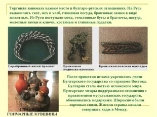 Торговля занимала важное место в булгаро-русских отношениях. На Русь вывозили
