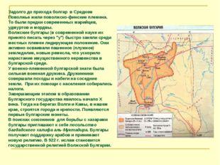 Задолго до прихода болгар в Среднем Поволжье жили поволжско-финские племена.