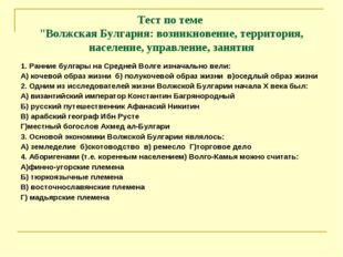"""Тест по теме """"Волжская Булгария: возникновение, территория, население, управл"""
