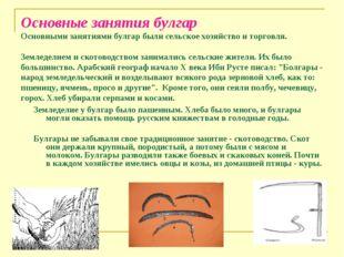 Основные занятия булгар Основными занятиями булгар были сельское хозяйство и