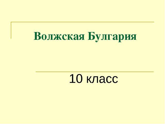 Волжская Булгария 10 класс