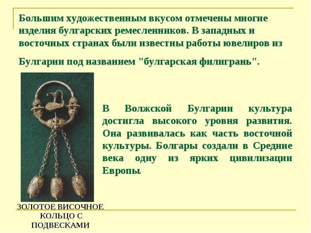 Большим художественным вкусом отмечены многие изделия булгарских ремесленнико...