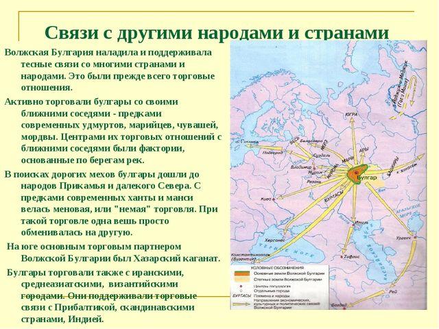 Связи с другими народами и странами Волжская Булгария наладила и поддерживала...