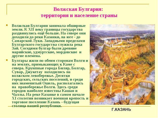 Волжская Булгария: территория и население страны Волжская Булгария занимала о...