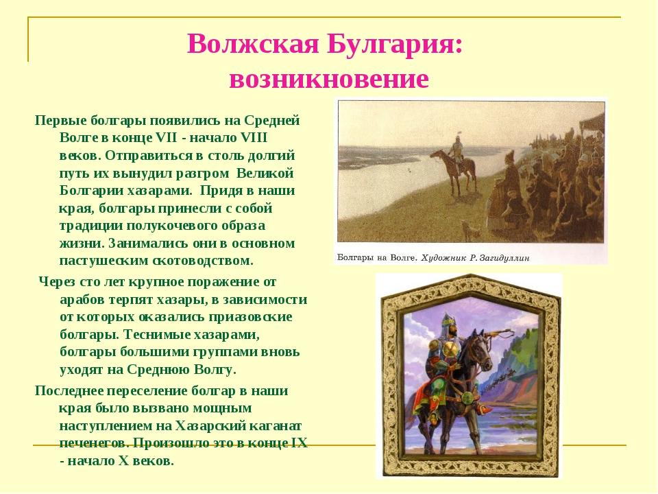 Волжская Булгария: возникновение Первые болгары появились на Средней Волге в...