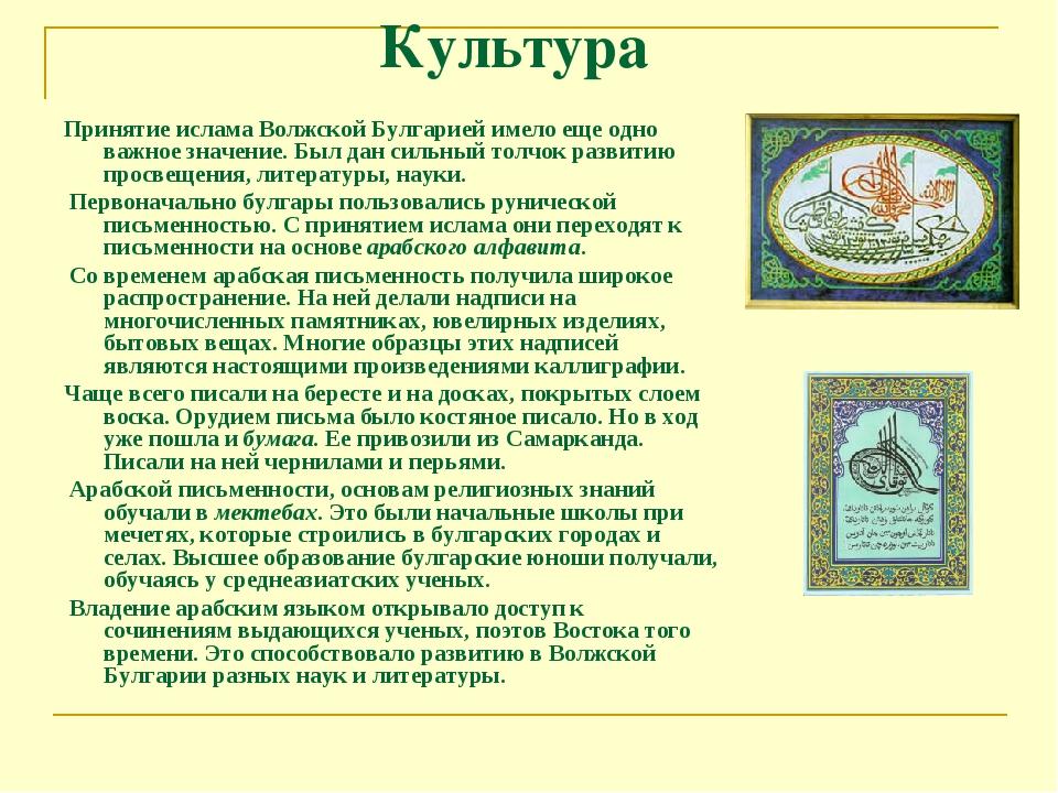 Культура Принятие ислама Волжской Булгарией имело еще одно важное значение. Б...