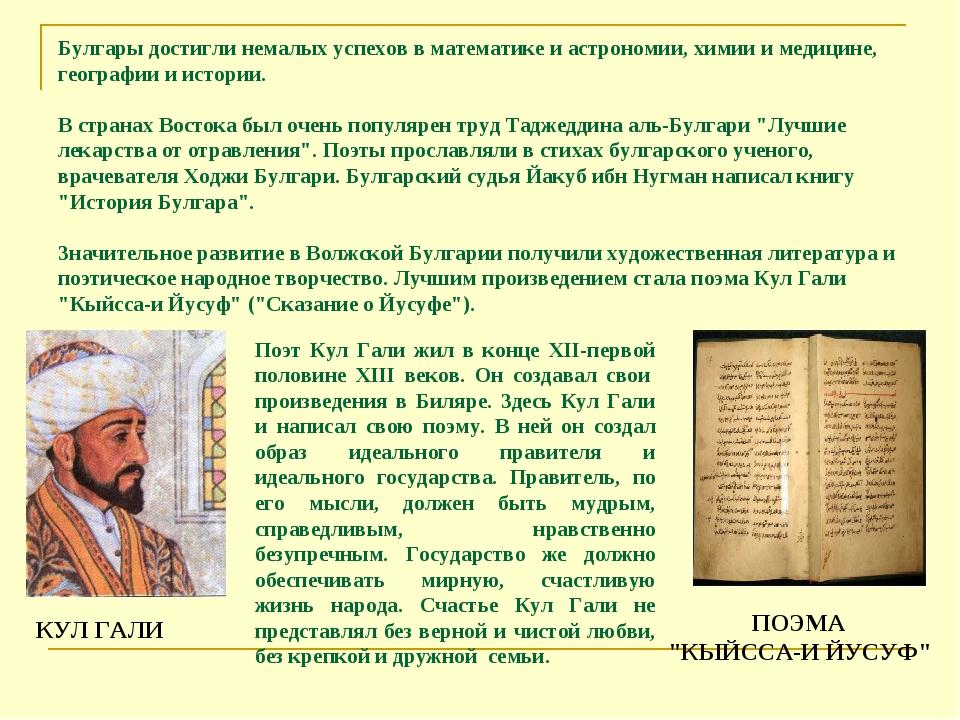 Булгары достигли немалых успехов в математике и астрономии, химии и медицине,...