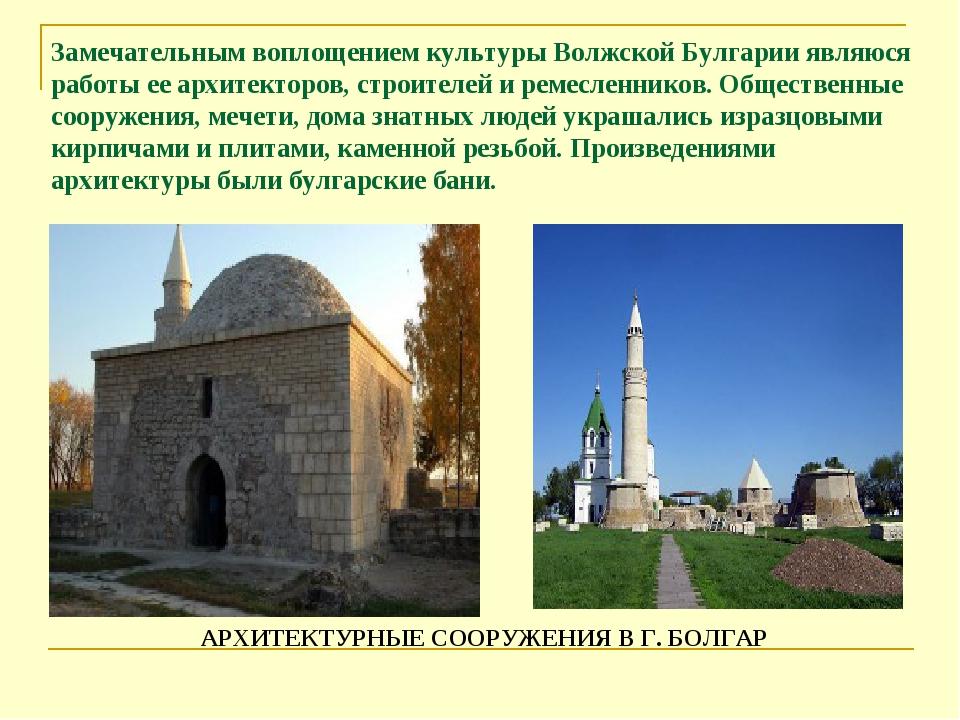 Замечательным воплощением культуры Волжской Булгарии являюся работы ее архите...