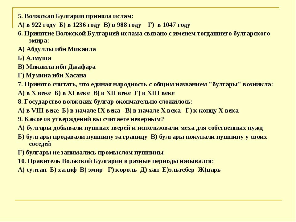 5. Волжская Булгария приняла ислам: А) в 922 году Б) в 1236 году В) в 988 год...