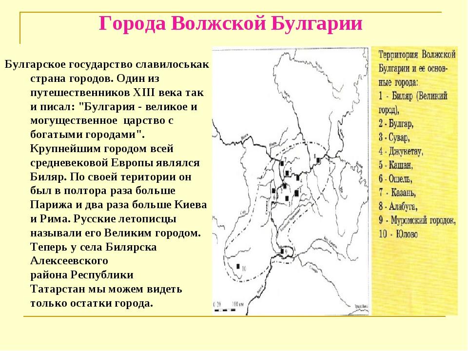 Города Волжской Булгарии Булгарское государство славилоськак страна городов....