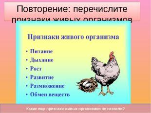 Повторение: перечислите признаки живых организмов Какие еще признаки живых ор