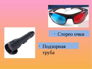 Подзорная труба Стерео очки