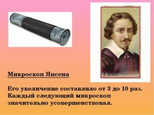 Микроскоп Янсена Его увеличение составляло от 3 до 10 раз. Каждый следующий м