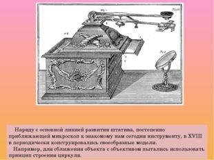 Наряду с основной линией развития штатива, постепенно приближающей микроскоп
