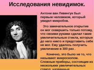 Исследования невидимок. Антони ван Левенгук был первым человеком, который уви