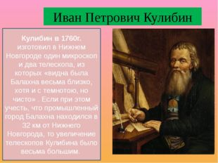 Иван Петрович Кулибин Кулибин в 1760г. изготовил в Нижнем Новгороде один микр