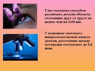 Глаз человека способен различать детали объекта, отстоящие друг от друга не м
