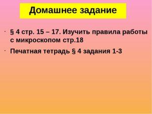 Домашнее задание § 4 стр. 15 – 17. Изучить правила работы с микроскопом стр.1