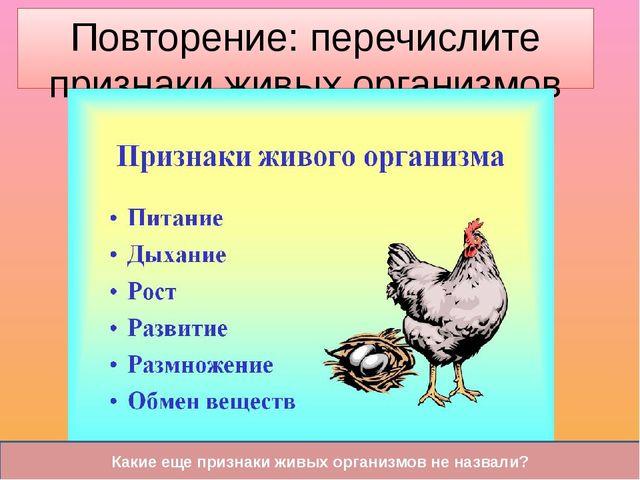Повторение: перечислите признаки живых организмов Какие еще признаки живых ор...
