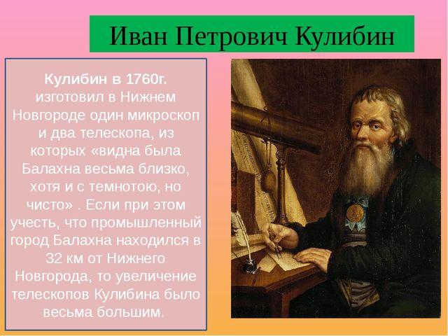 Иван Петрович Кулибин Кулибин в 1760г. изготовил в Нижнем Новгороде один микр...