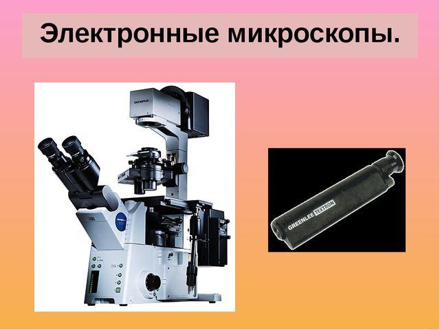 Электронные микроскопы.
