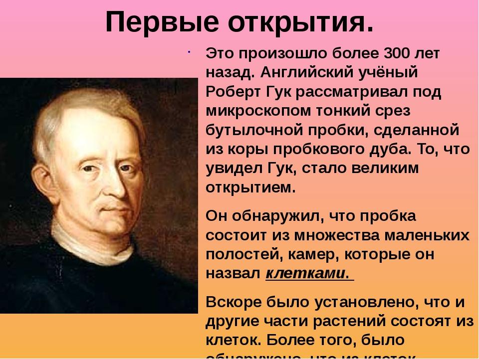 Первые открытия. Это произошло более 300 лет назад. Английский учёный Роберт...