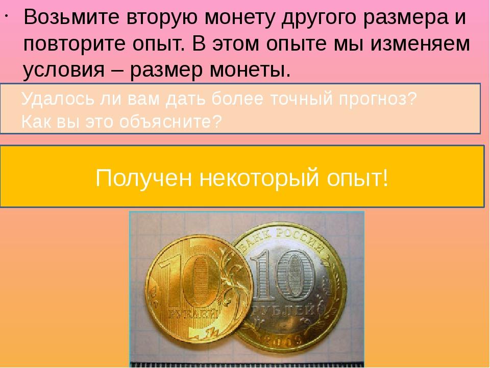 Возьмите вторую монету другого размера и повторите опыт. В этом опыте мы изм...