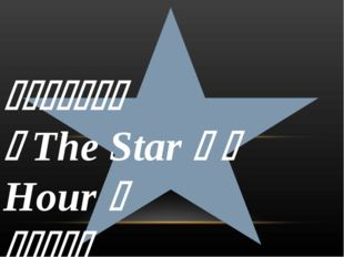   The Star   Hour  