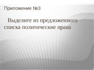 Приложение №3 Выделите из предложенного списка политические права