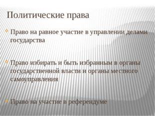 Политические права Право на равное участие в управлении делами государства Пр