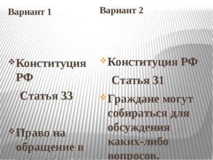 Вариант 1 Конституция РФ Статья 33 Право на обращение в государственные орган
