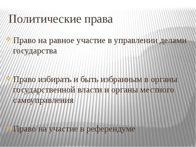 Политические права Право на равное участие в управлении делами государства Пр...