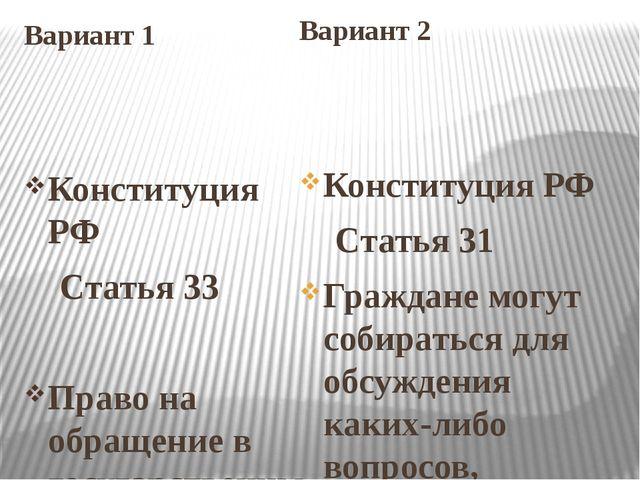 Вариант 1 Конституция РФ Статья 33 Право на обращение в государственные орган...