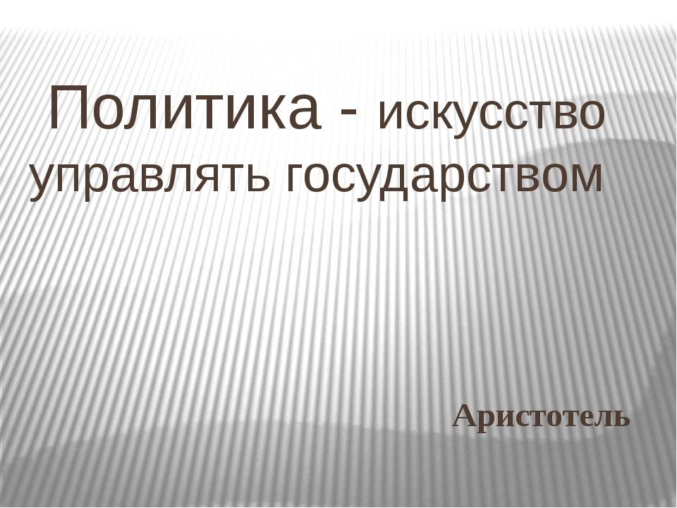 Аристотель Политика - искусство управлять государством
