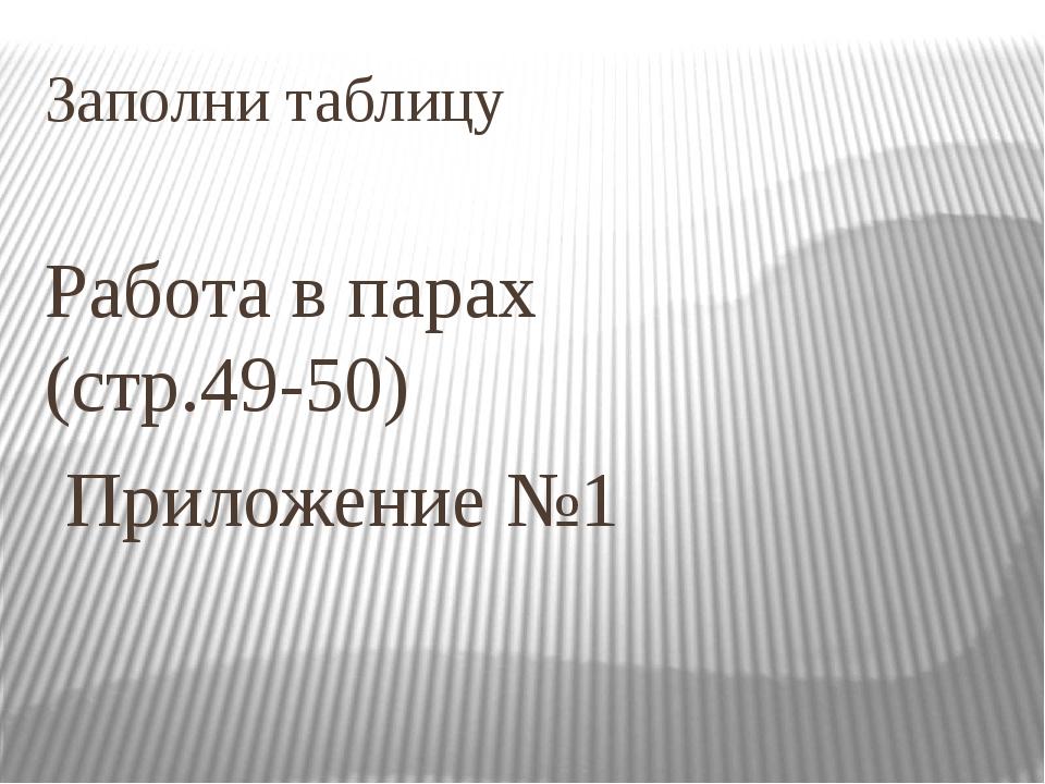 Заполни таблицу Работа в парах (стр.49-50) Приложение №1
