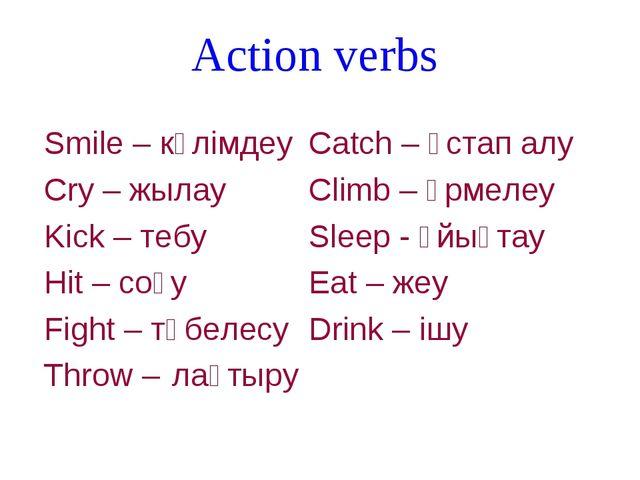 Action verbs Smile – күлімдеу Catch – ұстап алу Cry – жылау Climb – өрмеле...