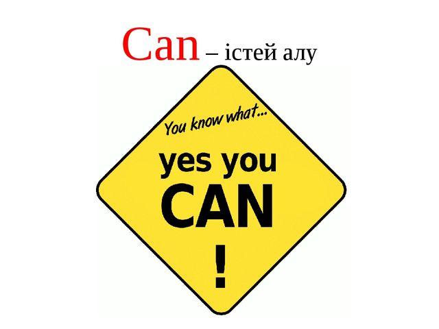 Can – істей алу