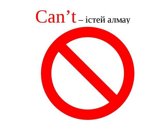 Can't – істей алмау