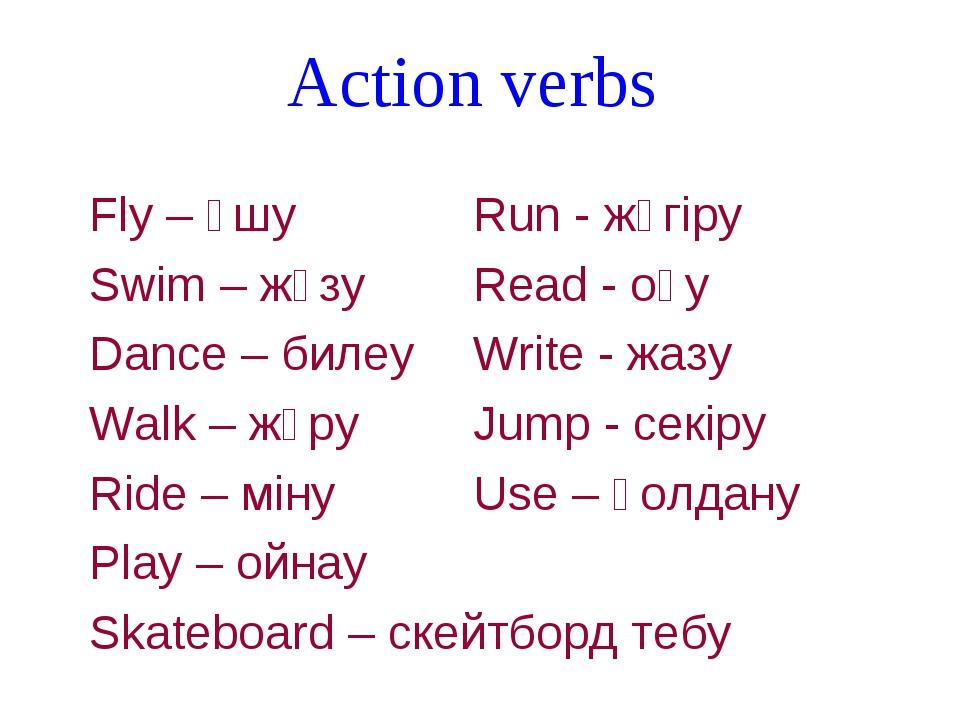 Action verbs Fly – ұшуRun - жүгіру Swim – жүзуRead - оқу Dance – билеуWr...