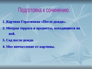 1. Картина Герасимова «После дождя». 2. Мокрая терраса и предметы, находящие