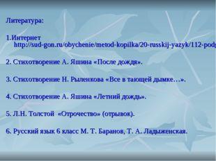 Литература: 1.Интернет http://sud-gon.ru/obychenie/metod-kopilka/20-russkij-y