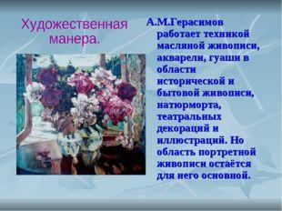 А.М.Герасимов работает техникой масляной живописи, акварели, гуаши в области