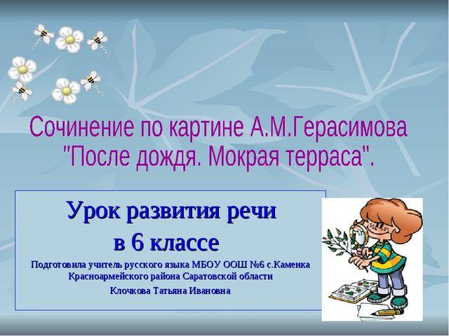 Урок развития речи в 6 классе Подготовила учитель русского языка МБОУ ООШ №6...