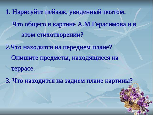 1. Нарисуйте пейзаж, увиденный поэтом. Что общего в картине А.М.Герасимова и...