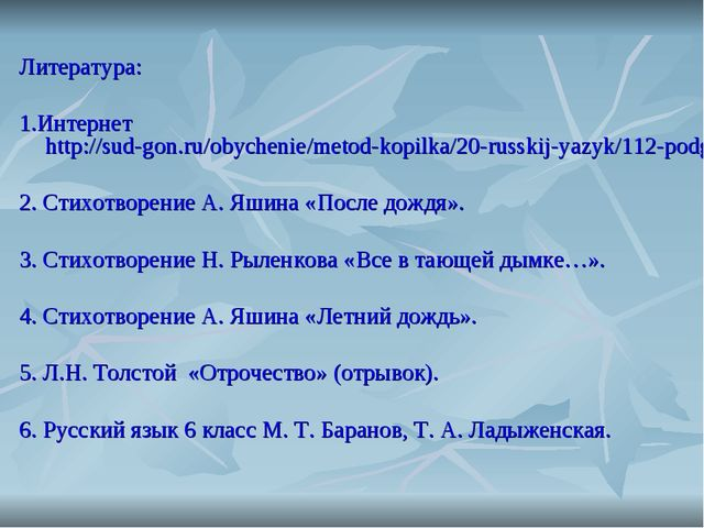 Литература: 1.Интернет http://sud-gon.ru/obychenie/metod-kopilka/20-russkij-y...