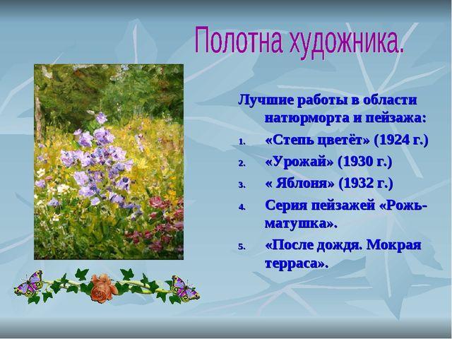 Лучшие работы в области натюрморта и пейзажа: «Степь цветёт» (1924 г.) «Урожа...