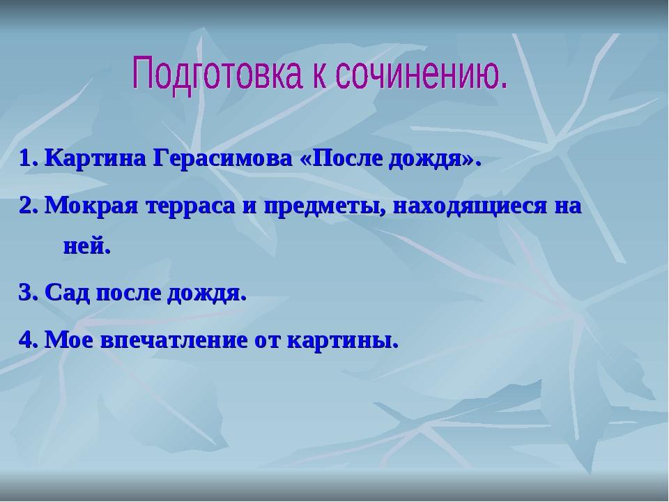 1. Картина Герасимова «После дождя». 2. Мокрая терраса и предметы, находящие...